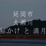 """<span class=""""title"""">大瀬川 鮎かけ と 満月</span>"""
